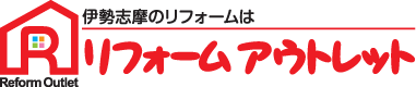 リフォームアウトレット伊勢志摩店