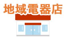 地域電器店