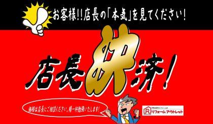 【チラシ先行公開】店長決済!!精一杯勉強いたします!