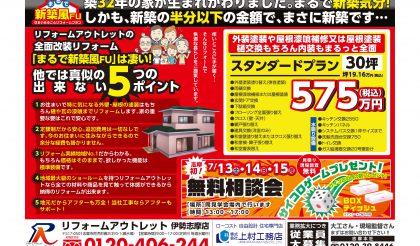 志摩町布施田『まるで新築風FU』 無料相談会開催!