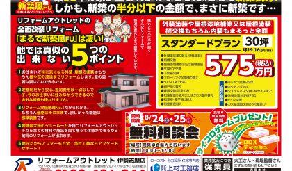 8/24 25 リフォーム無料相談会 開催