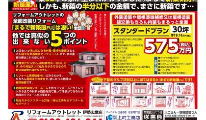 9/28 29 リフォーム無料相談会 開催